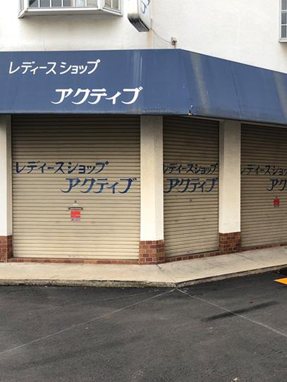 尼崎市 店舗 シャッター塗装 現状