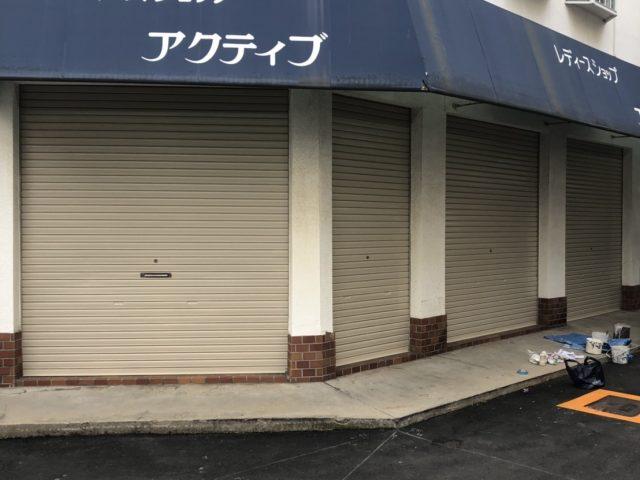 尼崎市 店舗 シャッター塗装 完成