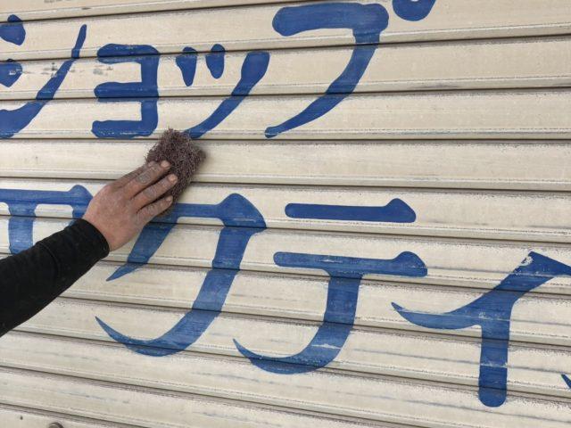 尼崎市 店舗 シャッター塗装 ケレン清掃 ケレン清掃